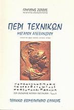 Περί τεχνικών Μεγάλου Αλεξάνδρου