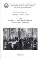 Ιστορία των βαλκανικών πολέμων