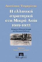 Η ελληνική στρατηγική στη Μικρά Ασία 1919 - 1922