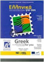 GREEK FOR YOU EARLY BEGINNERS STUDENT'S BOOK A0 (+ CD AUDIO MP3)