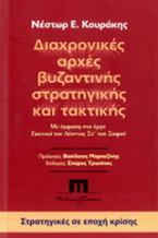 Διαχρονικές αρχές βυζαντινής στρατηγικής και τακτικής