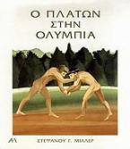 Ο Πλάτων στην Ολυμπία
