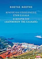 Κράτος και επιχειρήσεις στην Ελλάδα