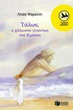 Τάλως, ο χάλκινος γίγαντας της Κρήτης