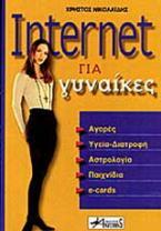 Internet για γυναίκες