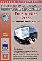 Υπολογιστικά φύλλα, ελληνικό Excel 2002