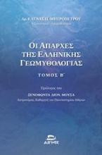 Οι Απαρχἐς της Ελληνικής Γεωμυθολογίας Τόμος Β΄