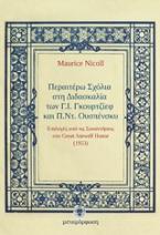 Περαιτέρω σχόλια στη διδασκαλία των Γ.Ι. Γκουρτζίεφ και Π.Ντ. Ουσπένσκυ