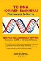 Το DNA ομιλεί ελληνικά