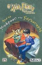 Ο Χάρι Πότερ και η κάμαρα με τα μυστικά, από το Μπάροου στο Χόγκουαρτς