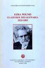 Ezra Pound ελληνική βιβλιογραφία 1935-1993
