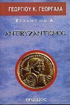 Αντιβυζαντισμός
