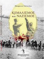 Κεμαλισμός και Ναζισμός