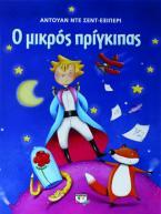 Ο μικρός πρίγκιπας - μεγάλο εικονογραφημένο (μπλε)