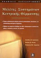 Μελέτες συστημάτων κεντρικής θέρμανσης