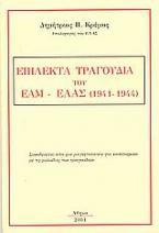 Επίλεκτα τραγούδια του ΕΑΜ-ΕΛΑΣ (1941-1944)