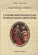 Η αυτόγραφη νεομαρτυρολογική συλλογή του μοναχού Καισάριου Δαπόντε (1713-1784)