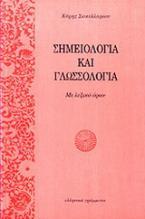 Σημειολογία και γλωσσολογία
