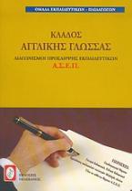 Διαγωνισμοί πρόσληψης εκπαιδευτικών Α.Σ.Ε.Π., κλάδος αγγλικής γλώσσας