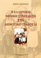 Η ελληνική εθνική συνείδηση στο δημοτικο τραγούδι