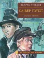 Όλιβερ Τουίστ