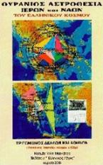 Ουράνιος αστροθεσία ιερών και ναών του ελληνικού κόσμου