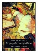 Το ημερολόγιο της Αλίσια