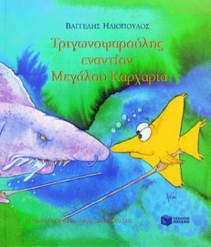 Τριγωνοψαρούλης εναντίον μεγάλου καρχαρία