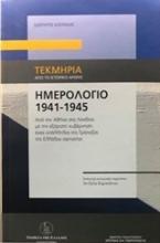 Ημερολόγιο 1941-1945