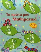 Τα πρώτα μου μαθηματικά