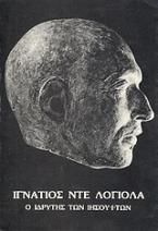 Ιγνάτιος ντε Λογιόλα