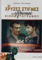 Οι χρυσές στιγμές του ελληνικού κινηματογράφου