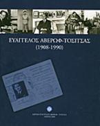 Ευάγγελος Αβέρωφ - Τοσίτσας
