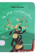 Μυθολογικά παραμύθια: Τα μήλα των εσπερίδων