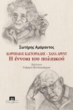 Κορνήλιος Καστοριάδης - Χάνα Άρεντ: Η έννοια του πολιτικού