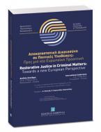 Αποκαταστατική δικαιοσύνη σε ποινικές υποθέσεις: Προς μια νέα ευρωπαϊκή προοπτική