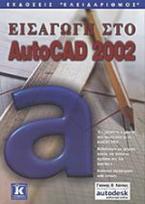 Εισαγωγή στο AutoCAD 2002