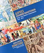 Δωρεές Ελλήνων καλλιτεχνών προς την Εθνική Πινακοθήκη 1910-2012