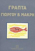 Γραπτά Γιώργου Β. Μακρή