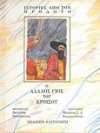 Ο άλαλος γιος του Κροίσου