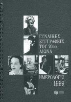 Γυναίκες συγγραφείς του 20ού αιώνα - ημερολόγιο 1999