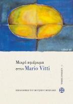 Μικρό αφιέρωμα στον Mario Vitti