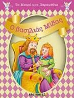 Ο βασιλιάς Μίδας