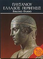 Παυσανίου Ελλάδος Περιήγησις - Βοιωτικά - Φωκικά - τόμος V