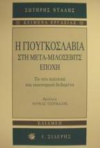 Η Γιουγκοσλαβία στη μετα-Μιλόσεβιτς εποχή
