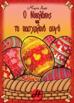 Ο Νικολάκης και το πασχαλινό αυγό