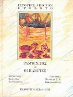 Ραμψίνιτος ή Οι κλέφτες