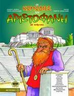 Οι κωμωδίες του Αριστοφάνη σε κόμικς