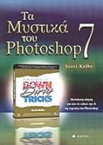 Τα μυστικά του Photoshop 7
