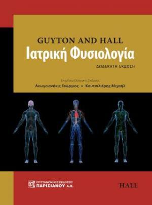 GUYTON AND HALL Ιατρική Φυσιολογία